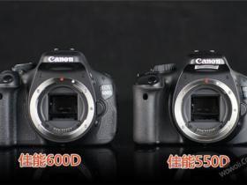 佳能600D和550D机身外观对比