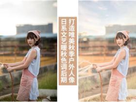 制作暖秋日系色调人像照片的外景调色教程