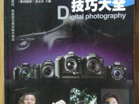 数码摄影技巧大全