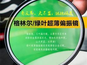 绿叶偏振镜