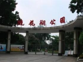 广州流花湖公园