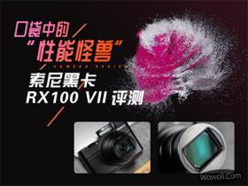 黑卡相机索尼RX100 VII评测
