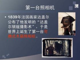 照相机的发明故事