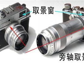 单反相机和旁轴相机区别