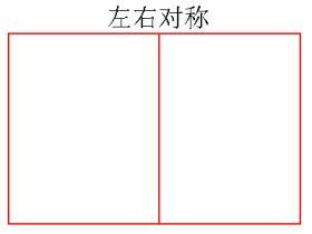 摄影构图左右对称